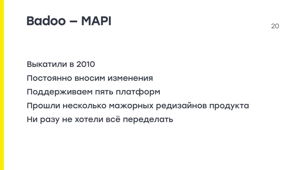 Badoo — MAPI Выкатили в 2010 Постоянно вносим и...
