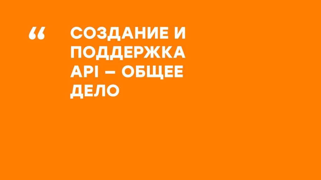 """"""" СОЗДАНИЕ И ПОДДЕРЖКА API — ОБЩЕЕ ДЕЛО"""