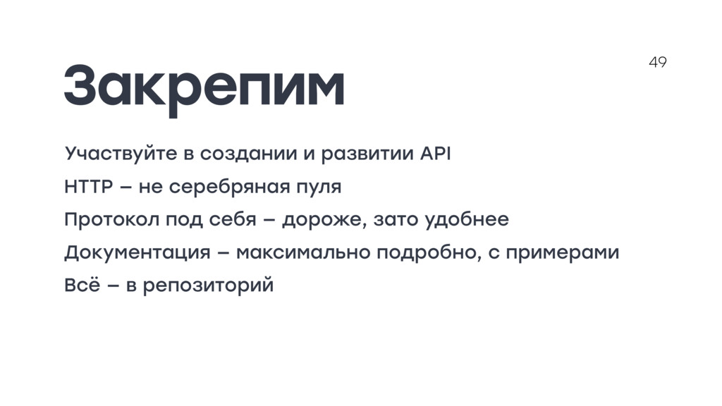 Закрепим Участвуйте в создании и развитии API H...