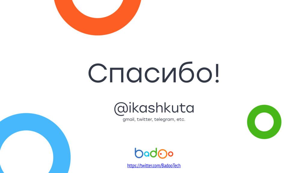 https://twitter.com/BadooTech Спасибо! @ikashku...