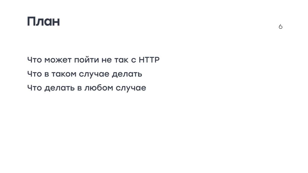 6 План Что может пойти не так с HTTP Что в тако...