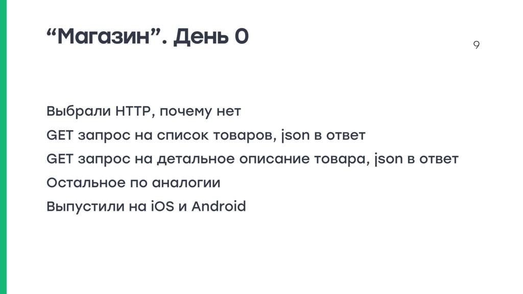 """9 """"Магазин"""". День 0 Выбрали HTTP, почему нет GE..."""
