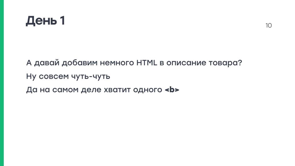 10 День 1 А давай добавим немного HTML в описан...