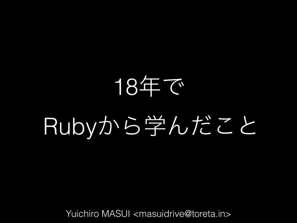 18Ͱ Ruby͔ΒֶΜͩ͜ͱ Yuichiro MASUI <masuidrive@tor...