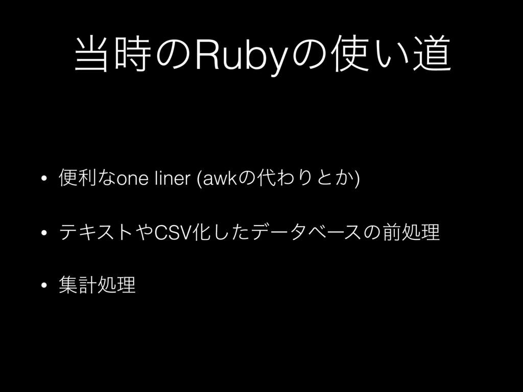 ͷRubyͷ͍ಓ • ศརͳone liner (awkͷΘΓͱ͔) • ςΩετC...