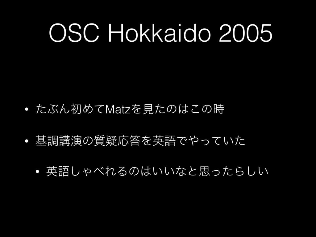 OSC Hokkaido 2005 • ͨͿΜॳΊͯMatzΛݟͨͷ͜ͷ • جௐߨԋͷ࣭...