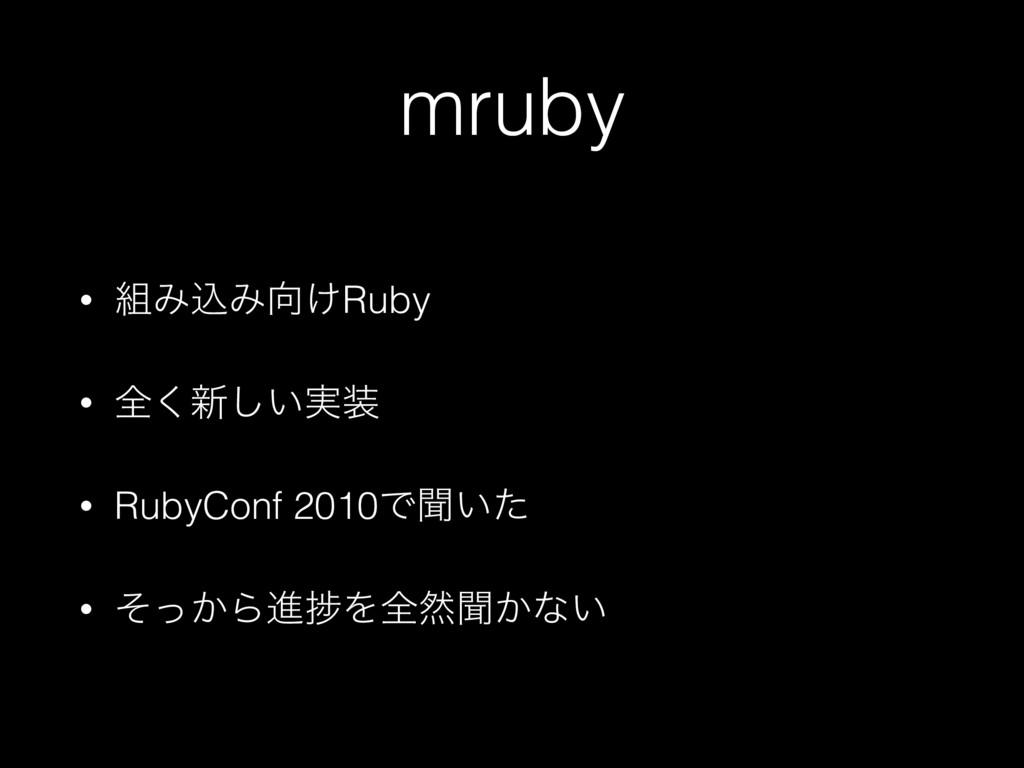 mruby • ΈࠐΈ͚Ruby • શ͘৽͍࣮͠ • RubyConf 2010Ͱฉ͍...