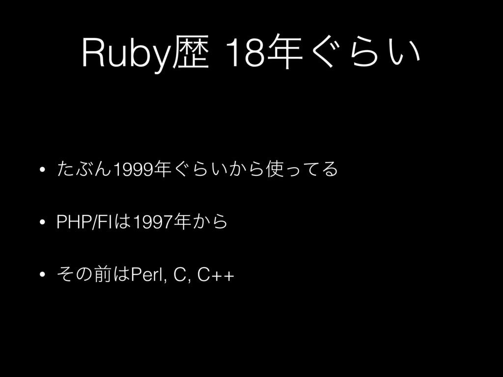 Rubyྺ 18͙Β͍ • ͨͿΜ1999͙Β͍͔ΒͬͯΔ • PHP/FI1997...