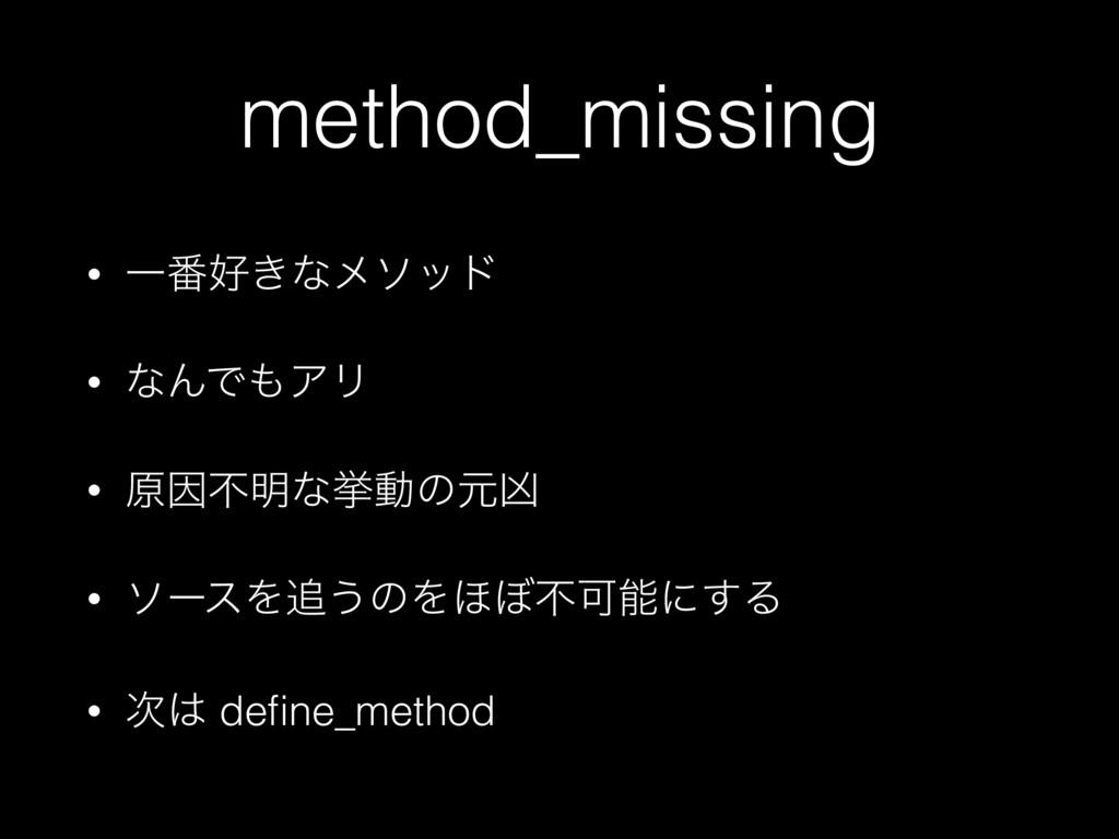 method_missing • Ұ൪͖ͳϝιου • ͳΜͰΞϦ • ݪҼෆ໌ͳڍಈͷݩ...