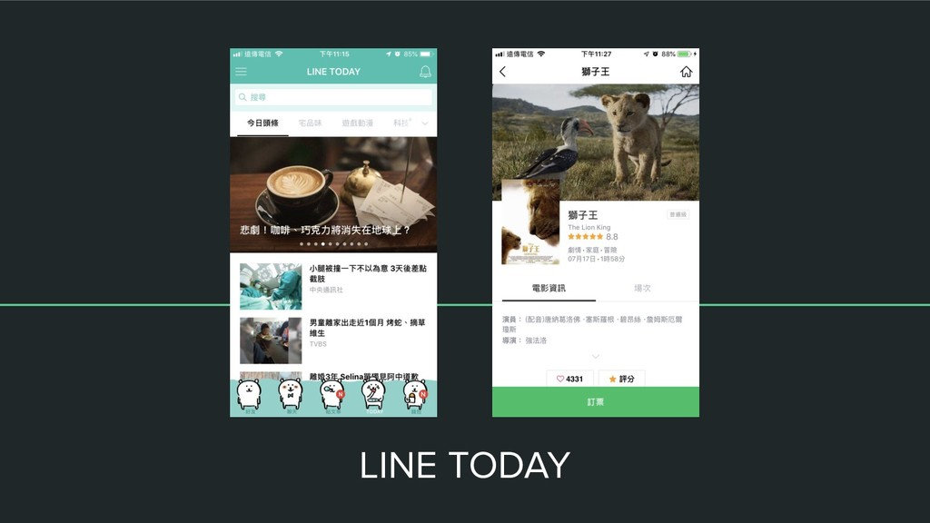 LINE TODAY