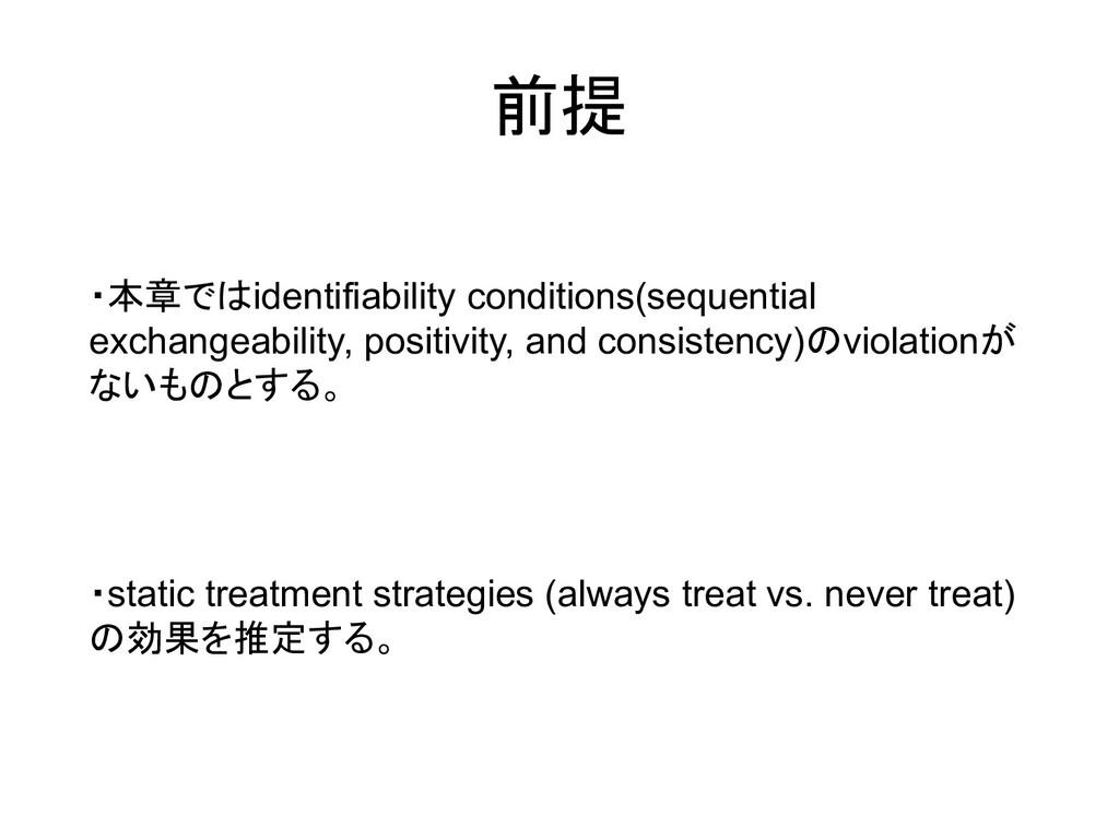 前提 ・本章ではidentifiability conditions(sequential e...