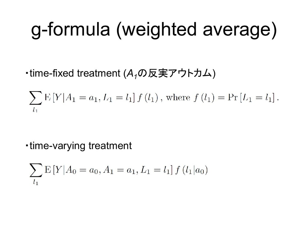 g-formula (weighted average) ・time-fixed treatm...