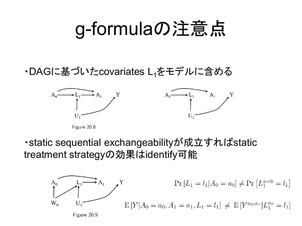 g-formulaの注意点 ・DAGに基づいたcovariates L1 をモデルに含める ・...