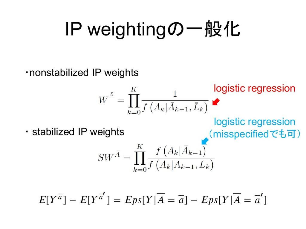 IP weightingの一般化 ・nonstabilized IP weights ・ st...