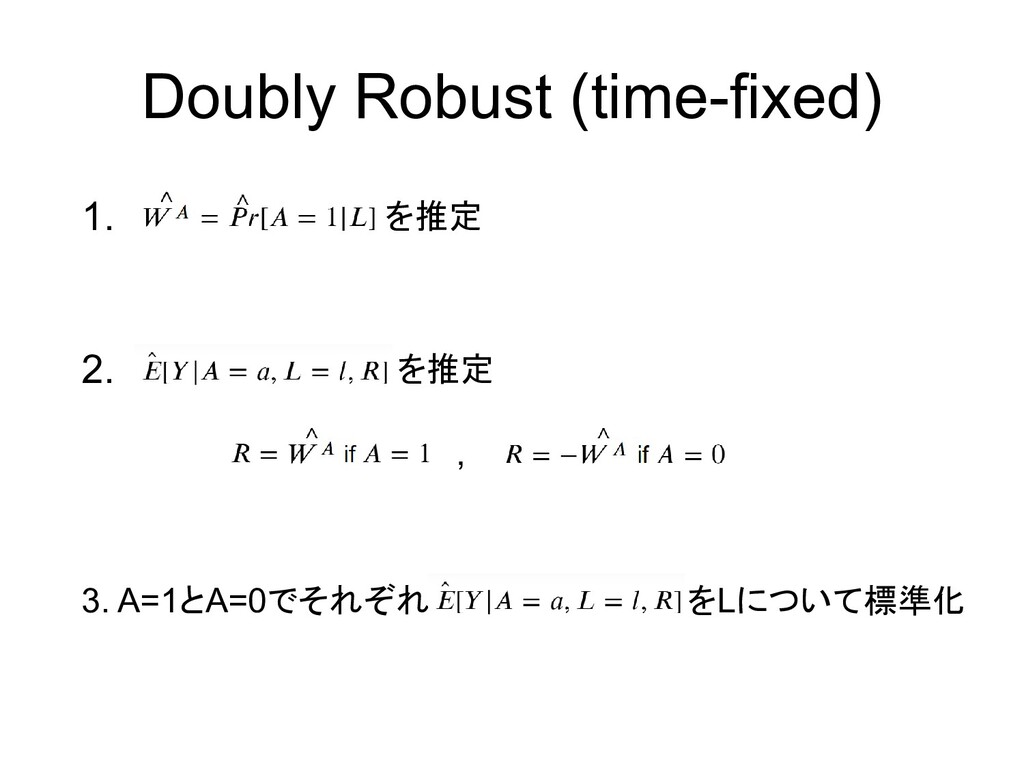 1. Doubly Robust (time-fixed) 2. 3. A=1とA=0でそれぞ...