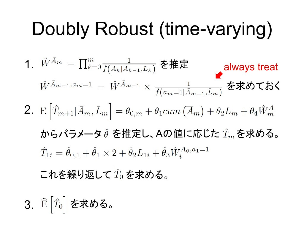 1. Doubly Robust (time-varying) 2. 3. を推定 からパラメ...