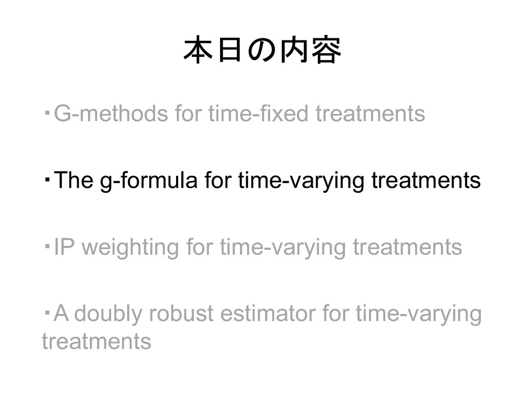 ・G-methods for time-fixed treatments 本日の内容 ・The...