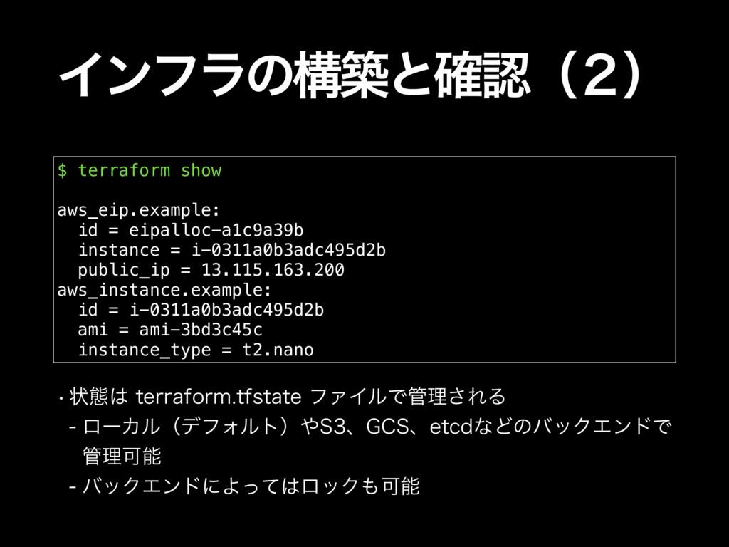 Πϯϑϥͷߏஙͱ֬ʢ̎ʣ $ terraform show aws_eip.example:...