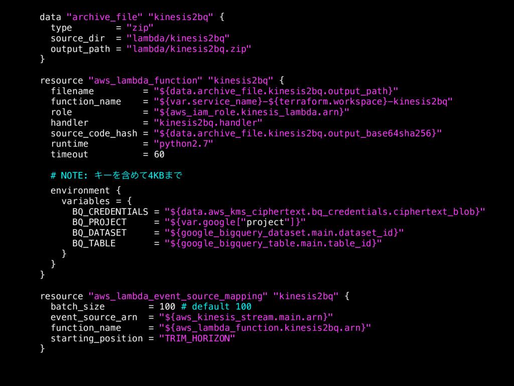"data ""archive_file"" ""kinesis2bq"" { type = ""zip""..."