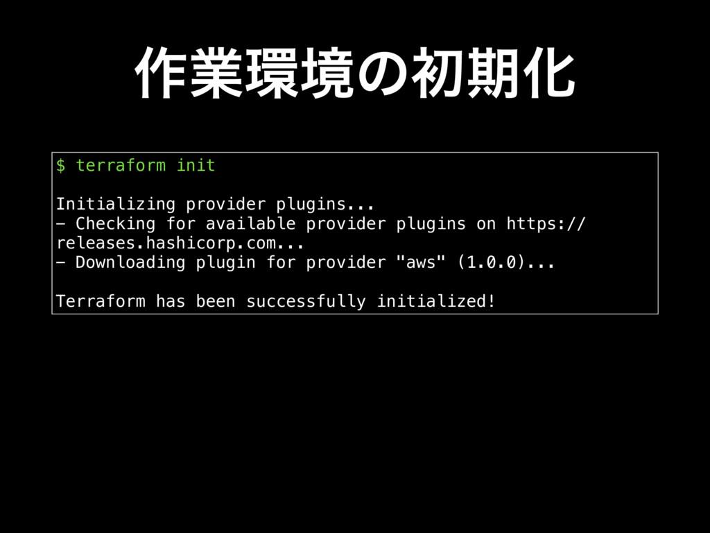 ࡞ۀڥͷॳظԽ $ terraform init Initializing provider...