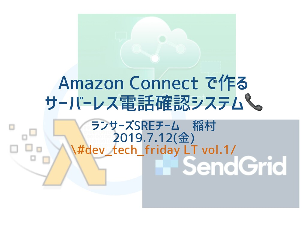 Amazon Connect で作る サーバーレス電話確認システム ランサーズSREチーム 稲...