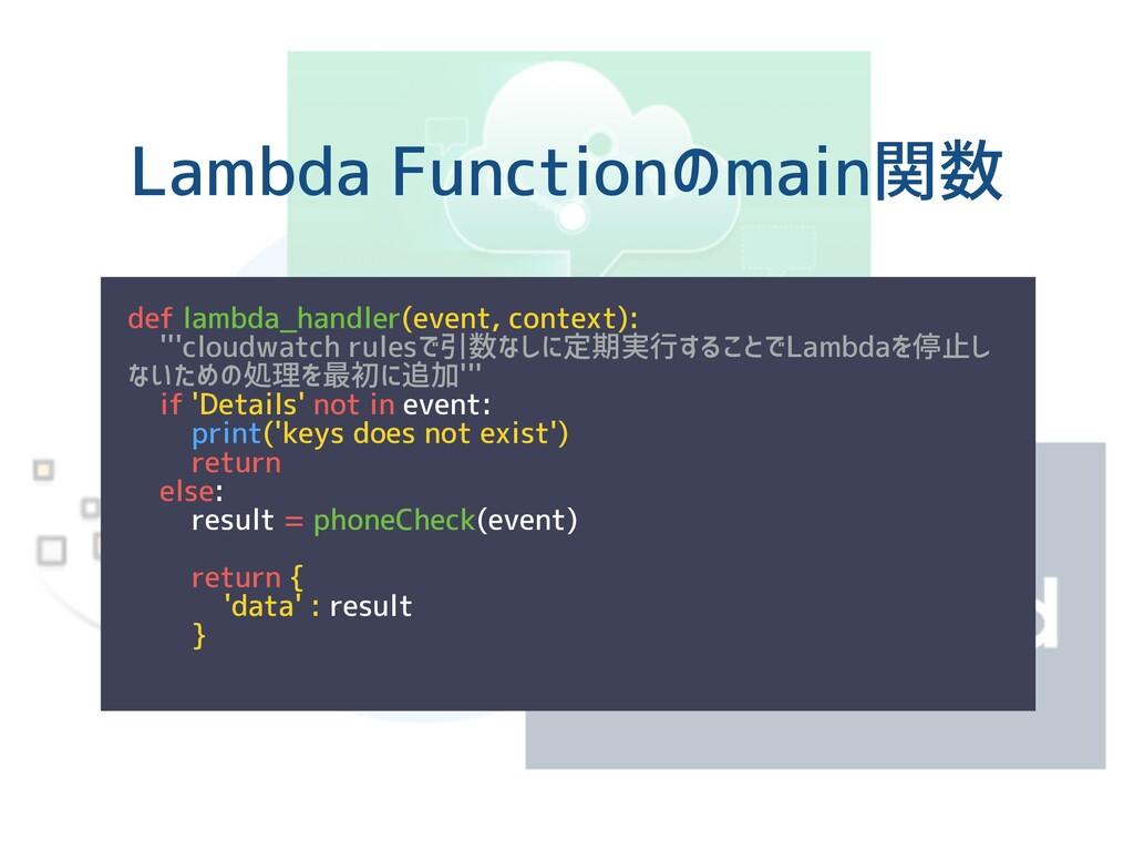 Lambda Functionのmain関数 def lambda_handler(event...