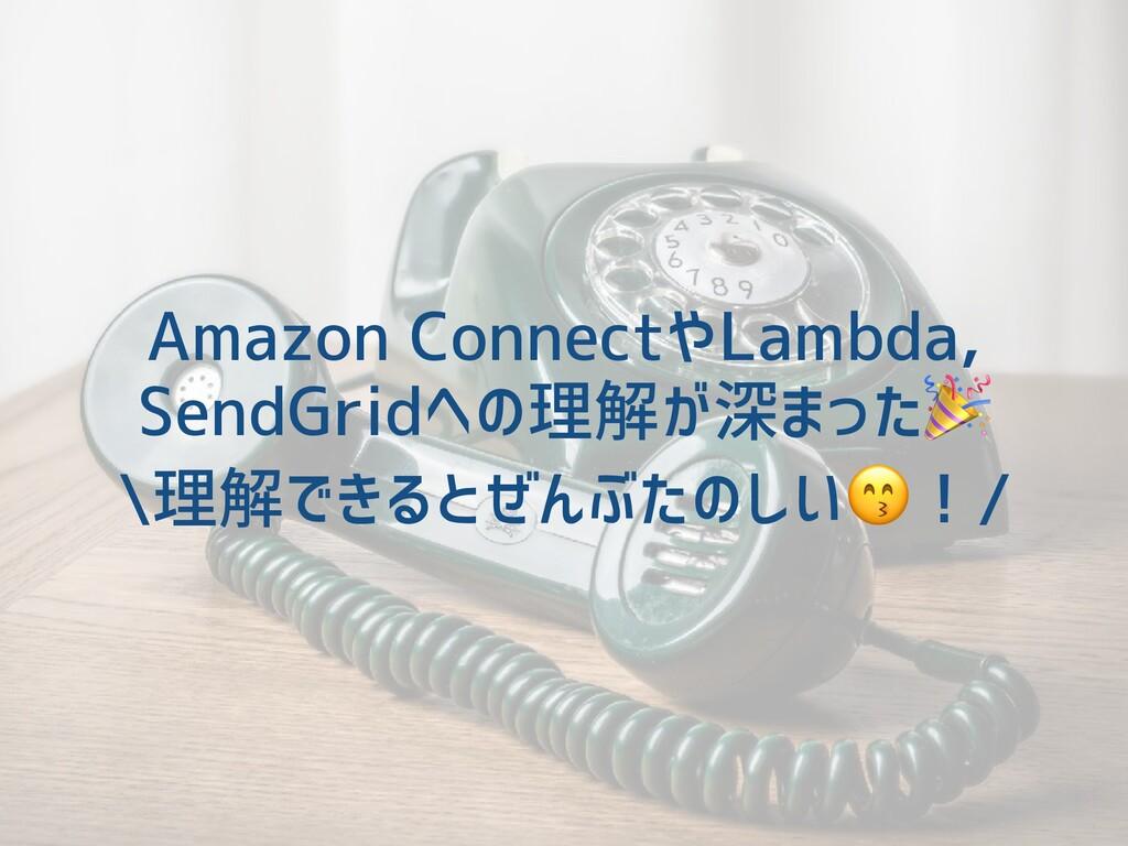 Amazon ConnectやLambda, SendGridへの理解が深まった \理解できる...