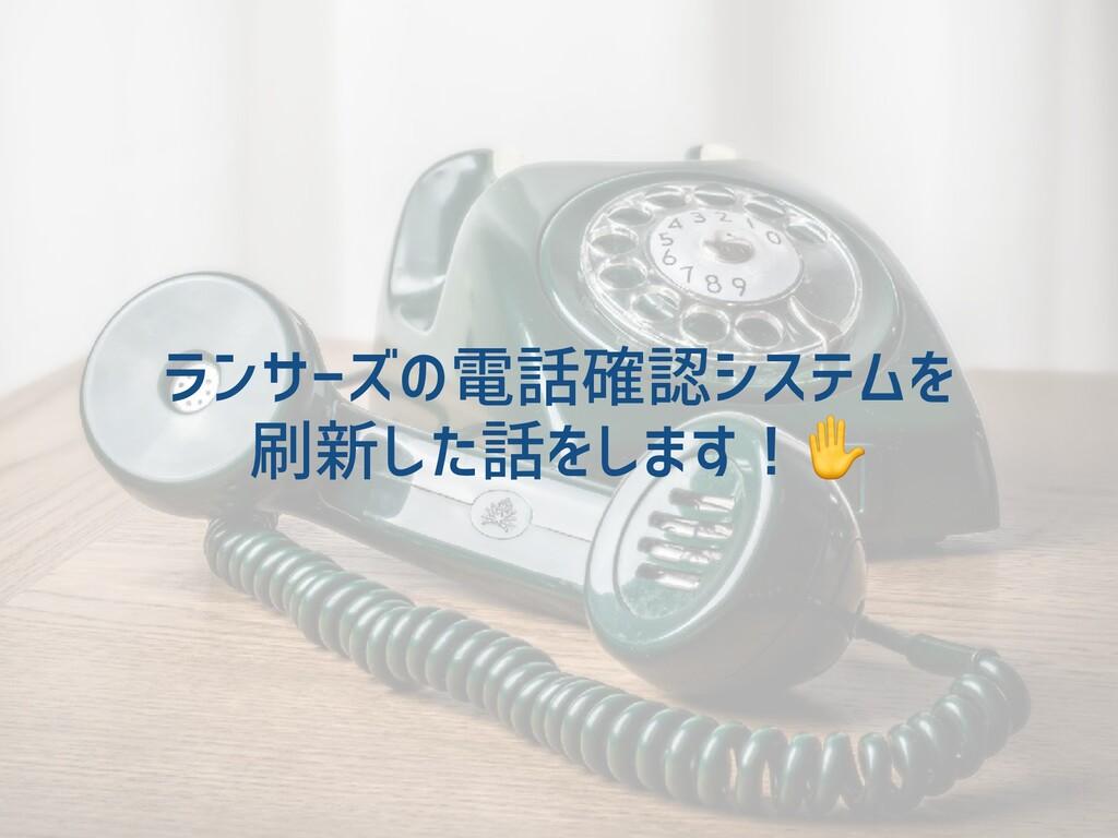 ランサーズの電話確認システムを 刷新した話をします!✋