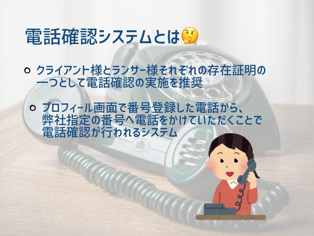 電話確認システムとは クライアント様とランサー様それぞれの存在証明の  一つとして電話確認の実...