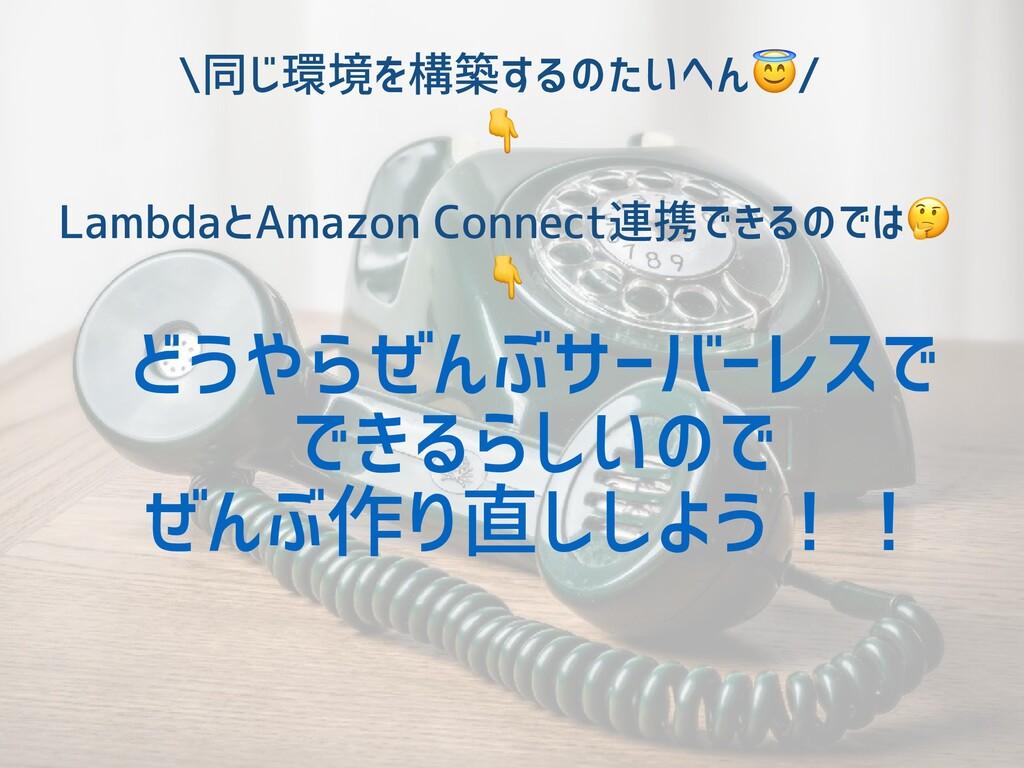 \同じ環境を構築するのたいへん/  LambdaとAmazon Connect連携できるのでは...