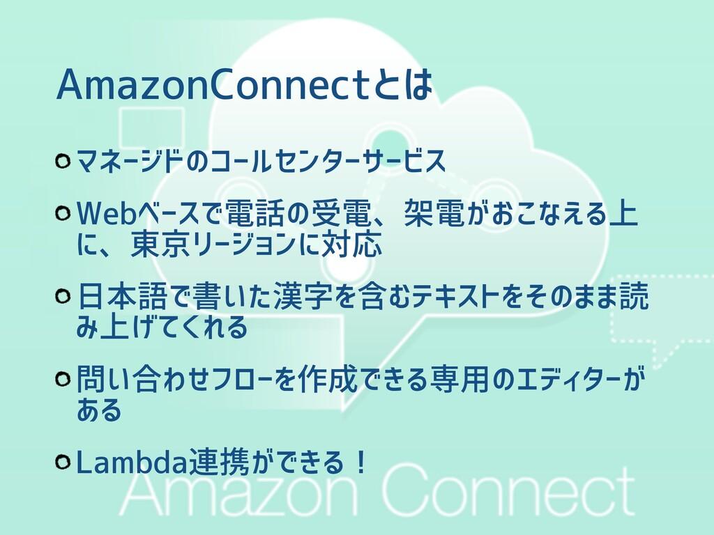 AmazonConnectとは マネージドのコールセンターサービス Webベースで電話の受電、...