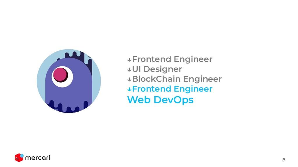 8 ↓Frontend Engineer ↓UI Designer ↓BlockChain E...
