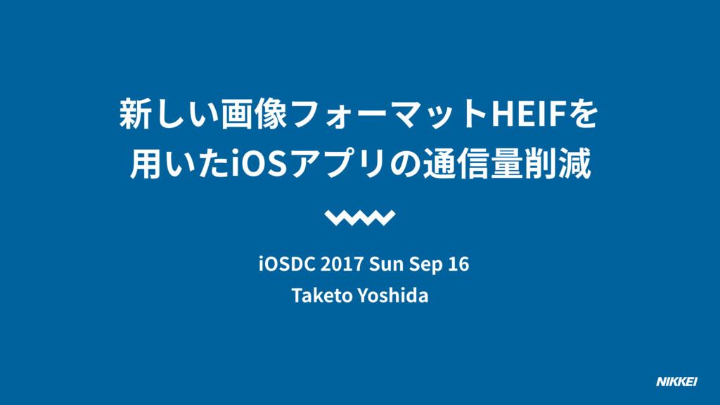 新しい画像フォーマットHEIFを ⽤いたiOSアプリの通信量削減 iOSDC 2017 Sun...