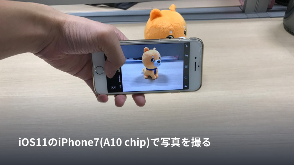 iOS11のiPhone7(A10 chip)で写真を撮る