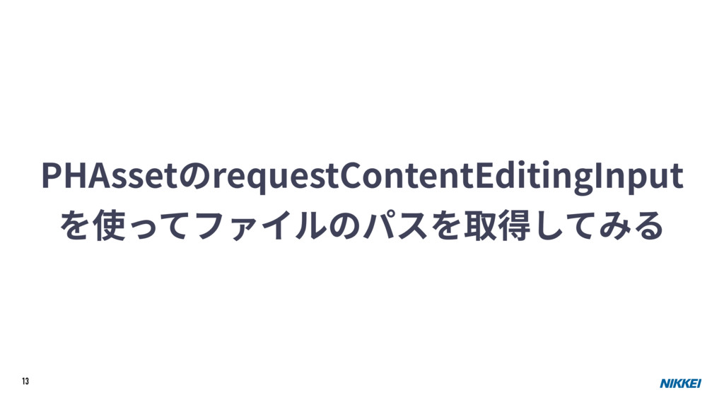 13 PHAssetのrequestContentEditingInput を使ってファイルの...
