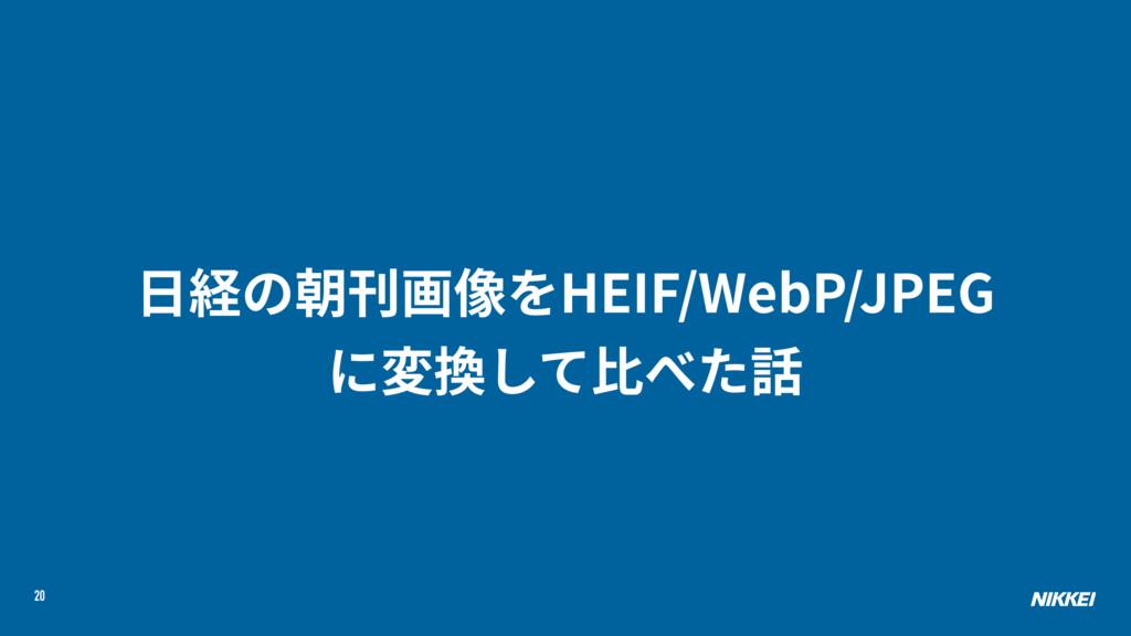 20 ⽇経の朝刊画像をHEIF/WebP/JPEG に変換して⽐べた話