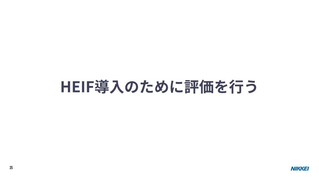 25 HEIF導⼊のために評価を⾏う