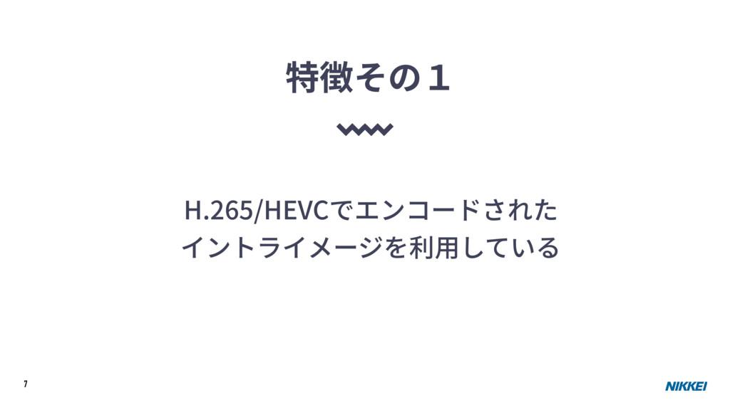 7 H.265/HEVCでエンコードされた イントライメージを利⽤している 特徴その1