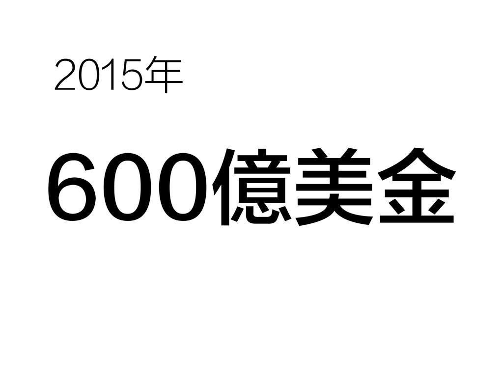 600億美金 2015年