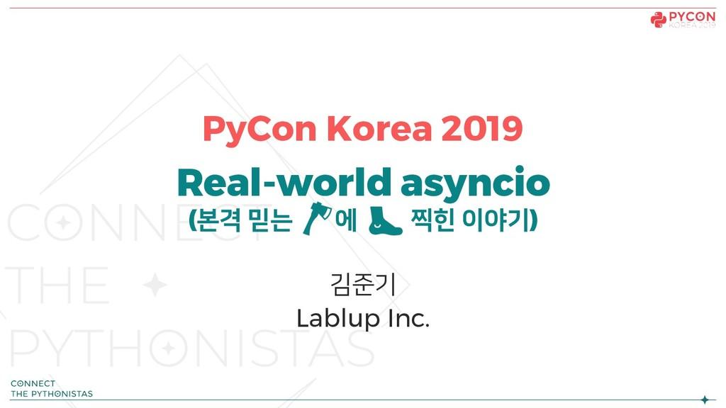 PyCon Korea 2019 Real-world asyncio (본격 믿는 에 찍힌...