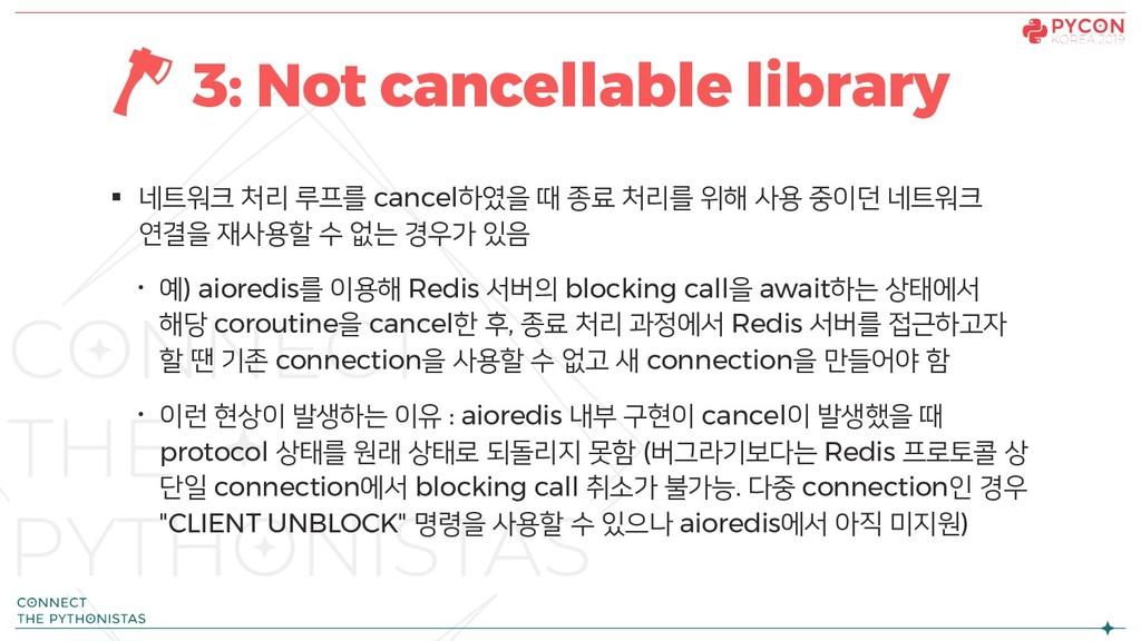 § 네트워크 처리 루프를 cancel하였을 때 종료 처리를 위해 사용 중이던 네트워크...