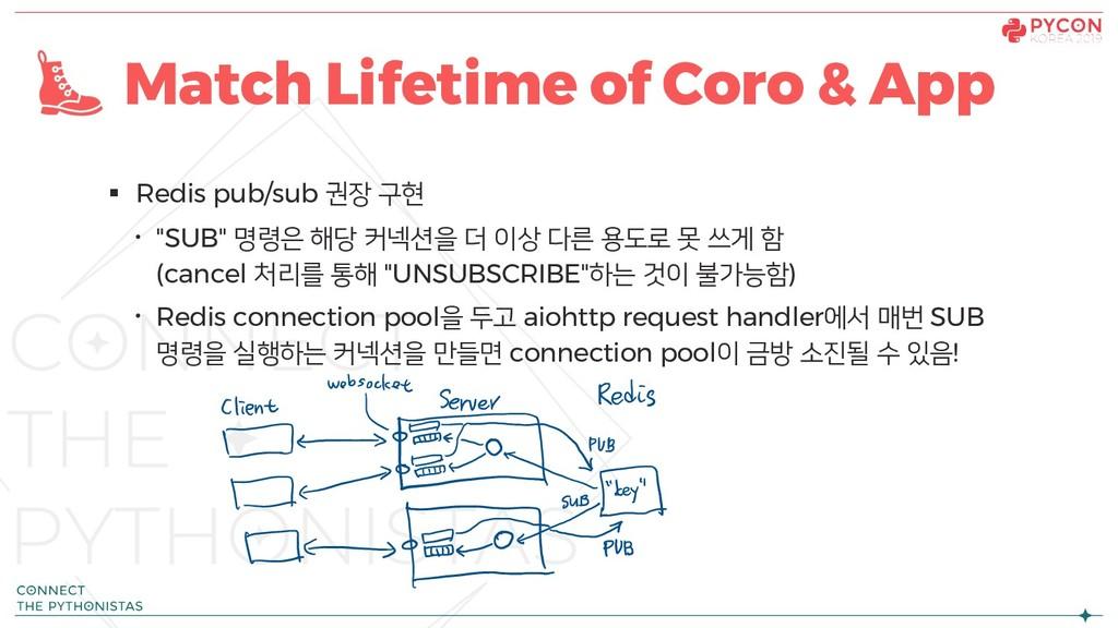 "§ Redis pub/sub 권장 구현 · ""SUB"" 명령은 해당 커넥션을 더 이상 ..."