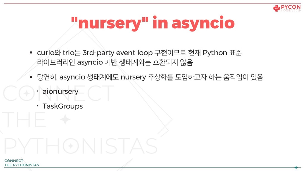 § curio와 trio는 3rd-party event loop 구현이므로 현재 Py...