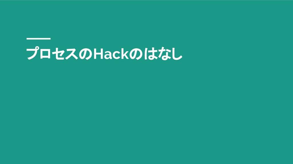 プロセスのHackのはなし