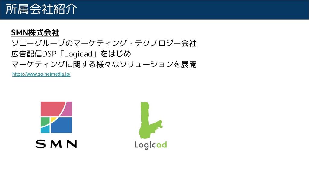 所属会社紹介 SMN株式会社 ソニーグループのマーケティング・テクノロジー会社 広告配信DSP...