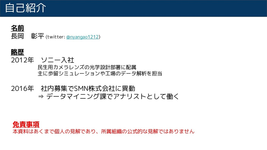 自己紹介 名前 長岡 彰平 (twitter: @nyangao1212) 略歴 2012年 ...