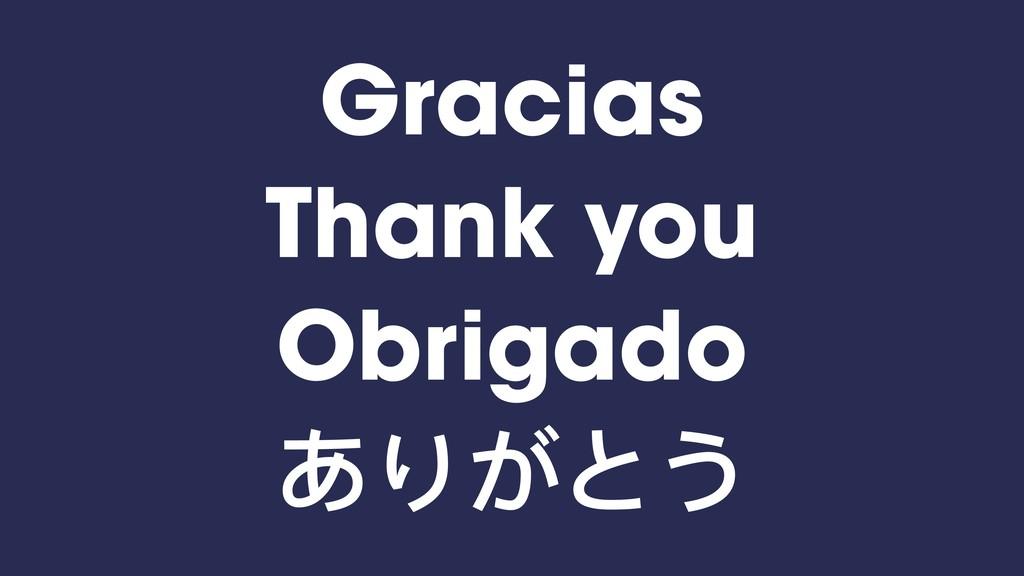 Gracias Thank you Obrigado ありがとう