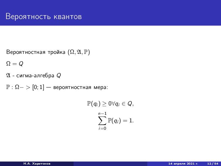 Вероятность квантов Вероятностная тройка (Ω, A,...