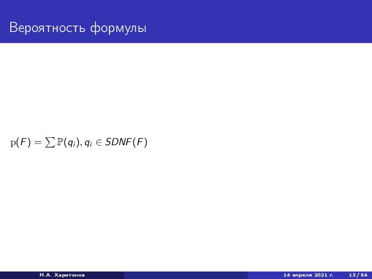 Вероятность формулы p(F) = P(qi ), qi ∈ SDNF(F)...