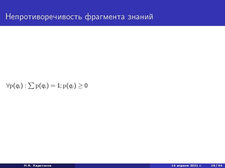 Непротиворечивость фрагмента знаний ∀p(qi ) : p...